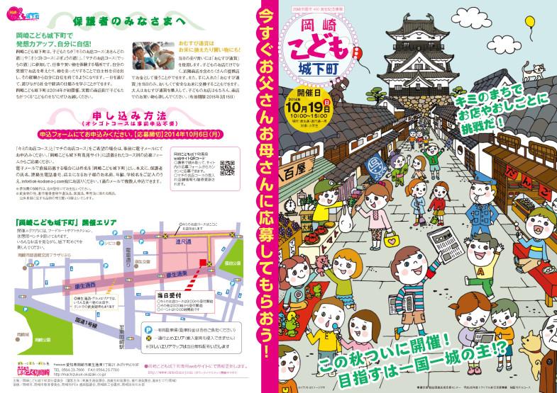 leaflet_kodomo_j_p1