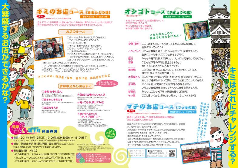 leaflet_kodomo_j_p2